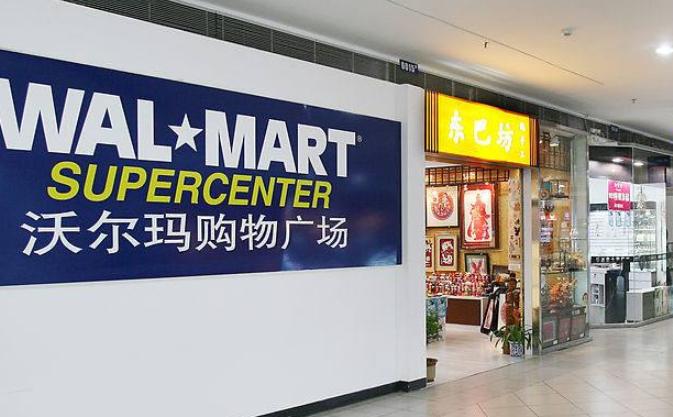 沃尔玛超市.png