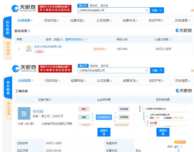 北京桔行科技有限公司.png