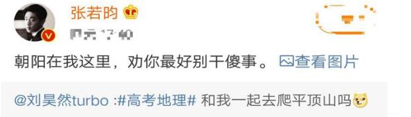 《【杏鑫登陆注册】刘昊然发出爬山邀请,和我一起爬平顶山吗?张若昀劝他别干傻事?》