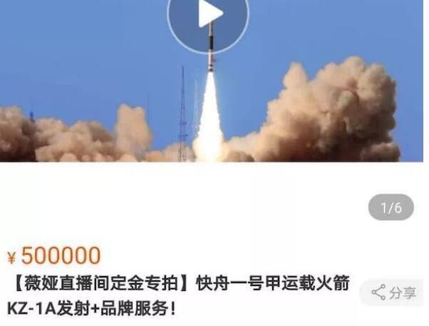 《【杏鑫娱乐账号注册】薇娅首次直播卖火箭?薇娅再创直播神话,薇娅的火箭究竟卖给了谁?》