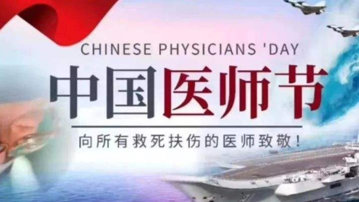 中国医师节.jpg