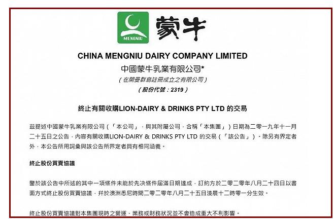 蒙牛终止收购澳大利亚第二大乳企