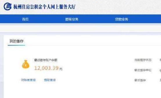 杭州住房公积金个人网上服务大厅.png