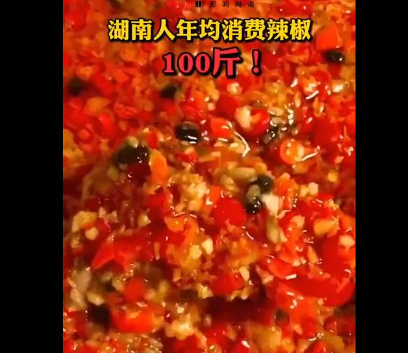 吃辣椒.png