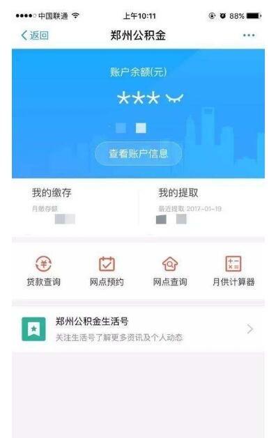 郑州住房公积金如何划转,什么情况下可以办理?