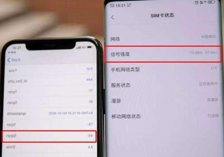 Android 11信号测试.jpg