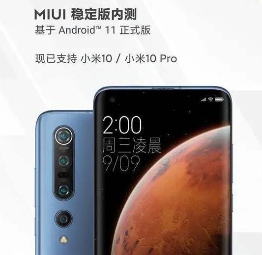 Android 11现已支持小米10小米10pro.jpg