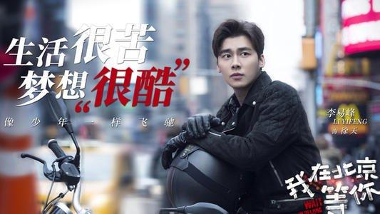 《【杏鑫娱乐平台怎么注册】李易峰江疏影的《我在北京等你》,难得符合中国社会主义价值观!》