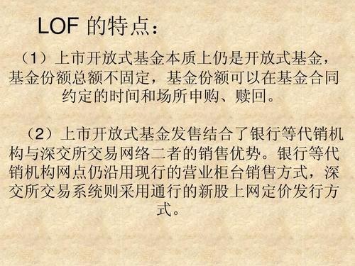 什么是LOF基金?投资LOF基金的优缺点对比分析