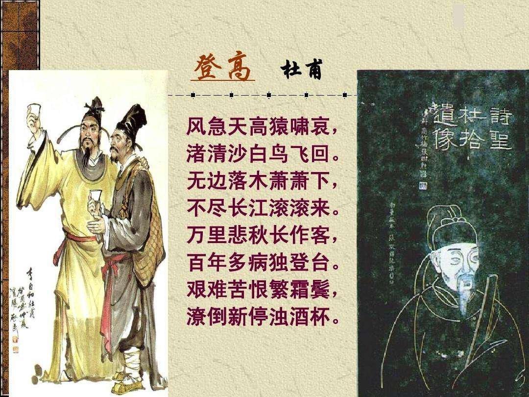 杜甫被无罪释放,肃宗帝也不再信任他,杜甫一家终团聚
