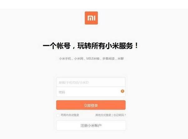 小米账号怎么强制注销.jpg