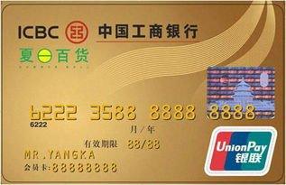 代办信用卡