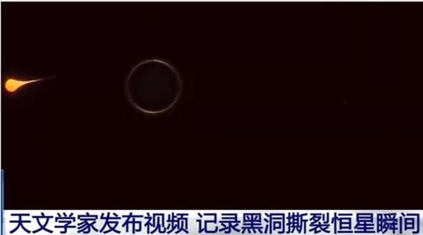 黑洞撕裂恒星瞬间.jpg