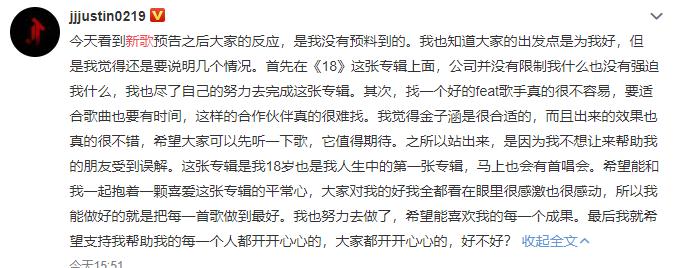 《【杏鑫注册地址】黄明昊回应新歌海报争议,网友:永远支持你!》