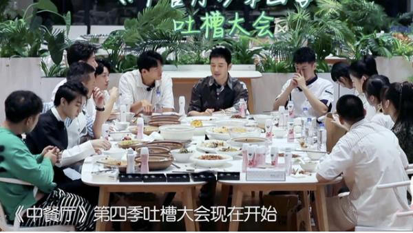 中餐厅收官,开启吐槽大会模式,赵小刀再现?