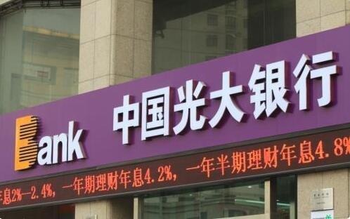 光大银行的优势有哪些,光大银行的特点是什么;股票怎么买