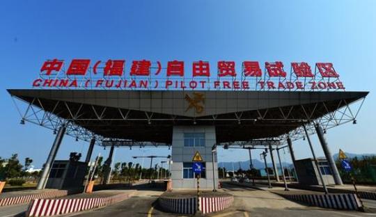福建自贸区挂牌时间1.png
