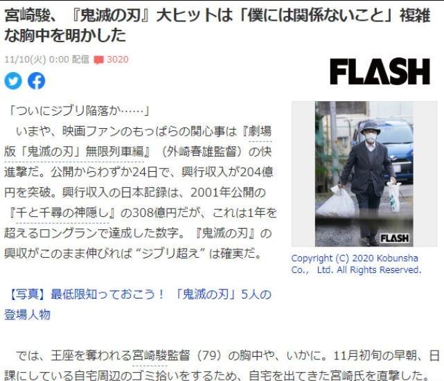 宫崎骏谈《鬼灭之刃》称爆红与我无关,不在意《千与千寻》票房被打破