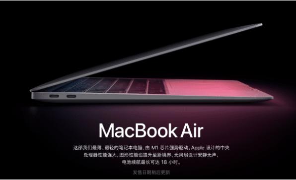苹果自研芯片Mac功能有哪些,好用吗,价格多少,自研芯片将会用在哪里