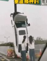 见过汽车爬杆吗