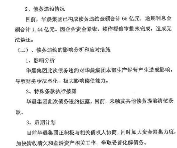华晨汽车65亿债务违约.jpg