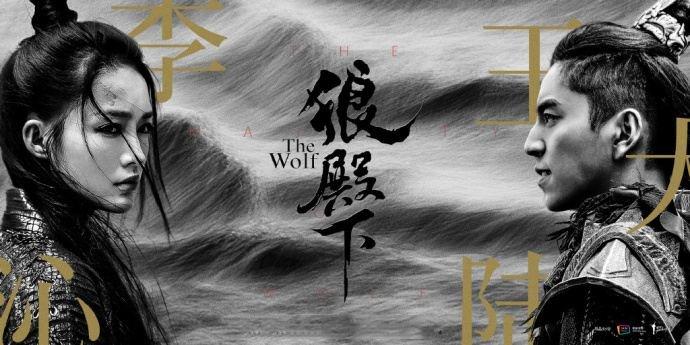 王大陆熬夜追剧,王大陆主演的狼殿下具体讲的什么故事?