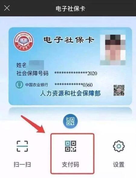 电子社保卡的二维码.jpg