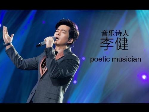 李健个人资料,李健为什么被称作音乐诗人?