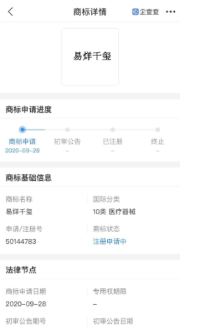 《【杏鑫娱乐平台怎么注册】易烊千玺旗下公司申请易烊千玺商标,不得不说易烊千玺的维权意识好》