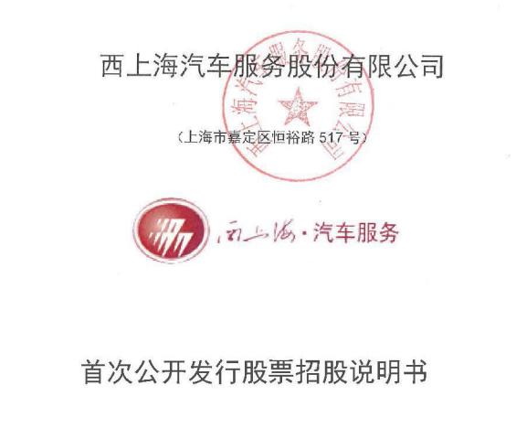西上海上市時間是什么時候,605151西上上市時間以及首日漲停規則