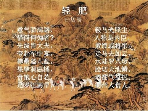 《【杏鑫账号注册】白居易遇到一位信赖他的知音,并为其写出了《轻肥》的全文》