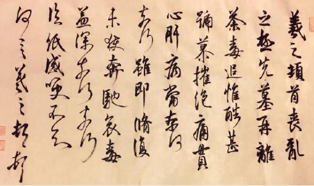 王羲之书法作品《丧乱帖》在唐朝被带到了日本?