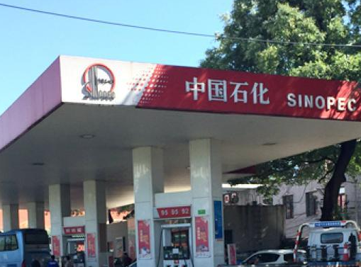中国石化.png