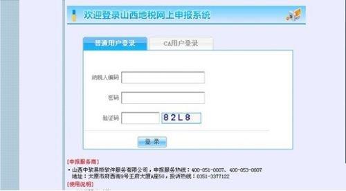 宣城地税网上申报