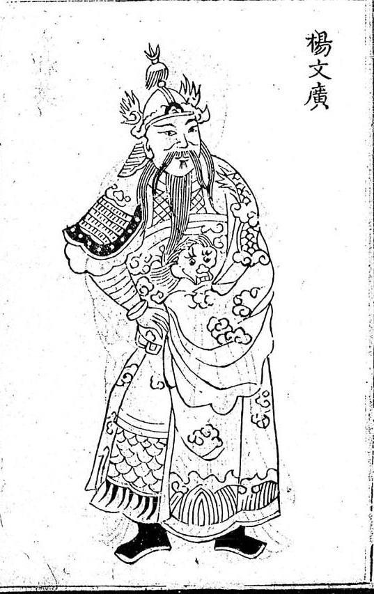 《【2号站娱乐集团】杨文广去世,杨文广想要攻取幽燕的计划一直未被批》