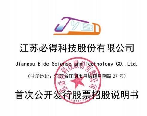 必得科技中签号在线查询,605298必得中签号公布,中签号配号规则