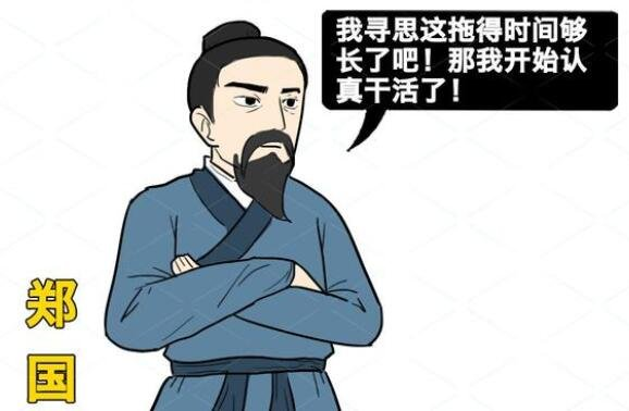 韩王为了延缓秦统一的步伐做了什么?郑国怎么做的?