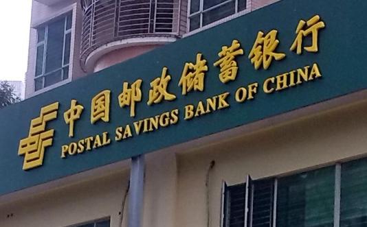 邮政银行.png