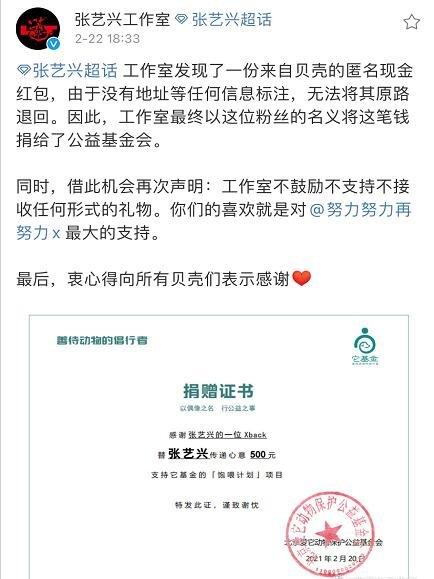 《【手机杏鑫注册】张艺兴工作室捐赠粉丝匿名红包,张艺兴被曝歌曲抄袭别人?》