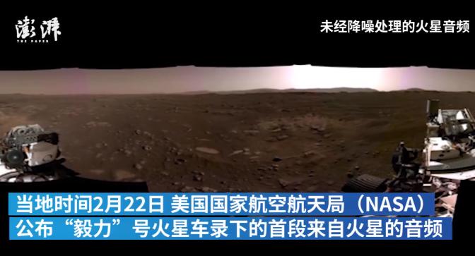 NASA毅力号录下了来自火星的声音.png