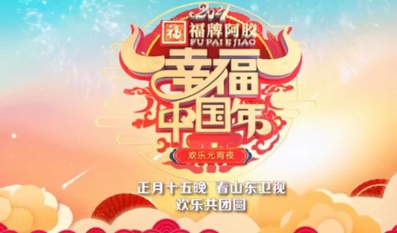 2021年山东卫视元宵晚会节目单,张韶涵多位实力嘉宾共同亮相
