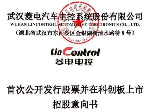 菱电电控中签号在线查询,688667菱电中签号公布及配号规则,菱电电控发行价多少