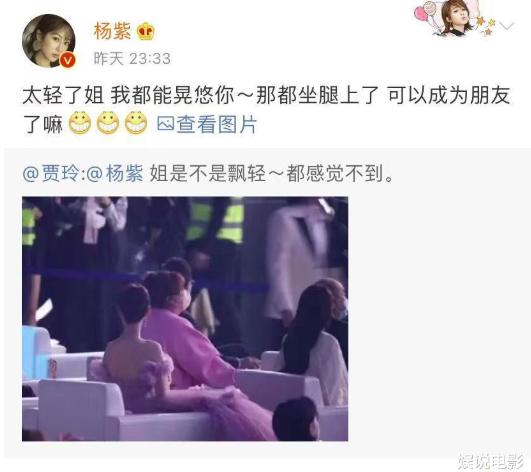 贾玲喊话杨紫自己是不是飘轻?两人互动成为好友,相约一起吃火锅