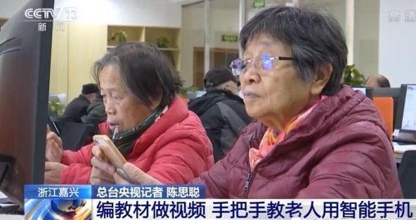 雷军建议帮助老年人融入数字生活