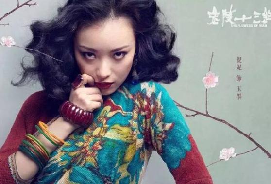 金陵十三钗剧照,每个人物的旗袍都各有特色,展现了不同东方女性的美