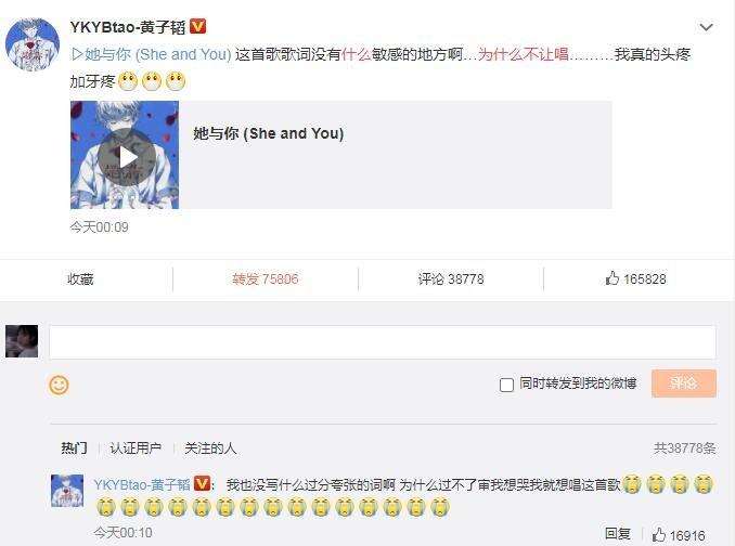 《【杏鑫娱乐注册官网】黄子韬 为什么不让唱,黄子韬在线委屈吐槽新歌《她和你》不过审》