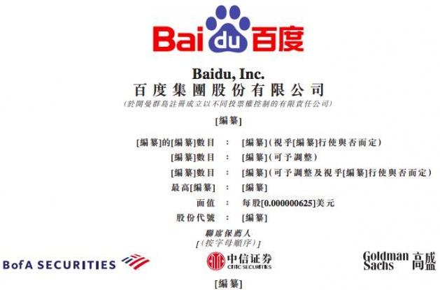 百度通过了香港联合交易所的上市听证会。