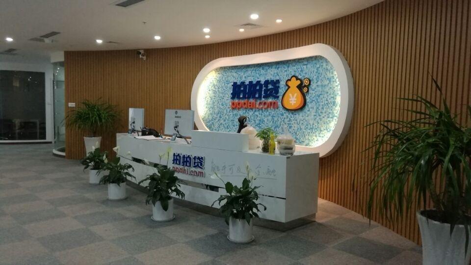 上海拍拍贷是否可靠,上海拍拍贷的风险高不高?