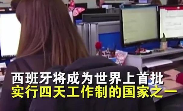 日本政府讨论实施四天工作制,四天工作制在我国可行吗?四天工作制的弊端