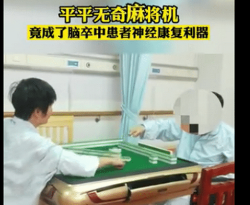 医院引入麻将进行康复训练,麻将如何完成康复训练,一般康复训练有什么器材